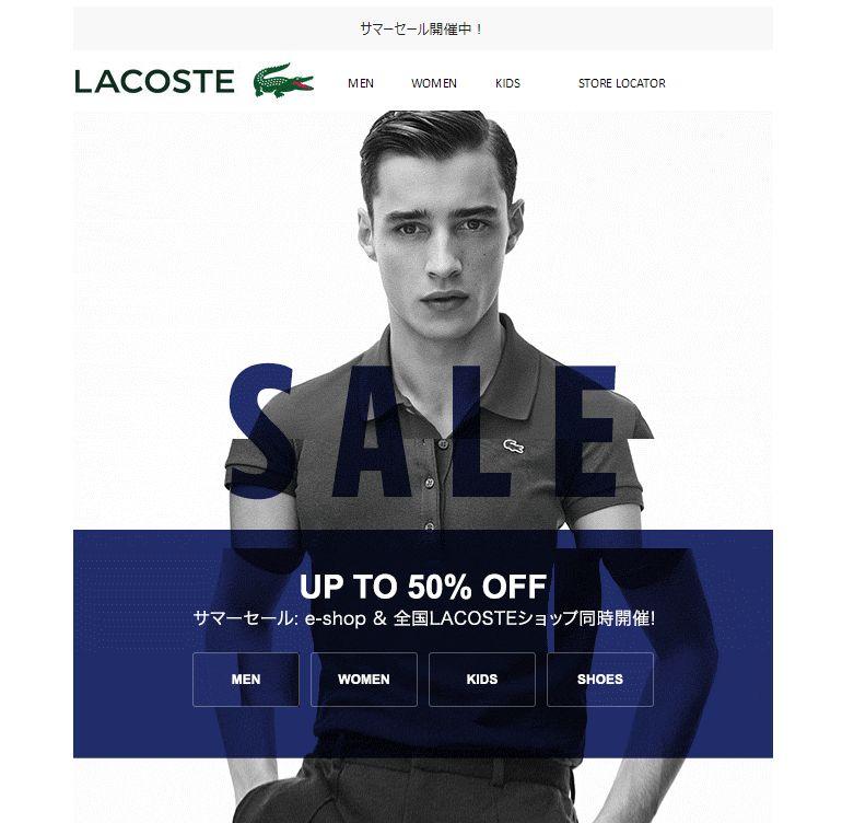 ラコステセール2017年50%オフ