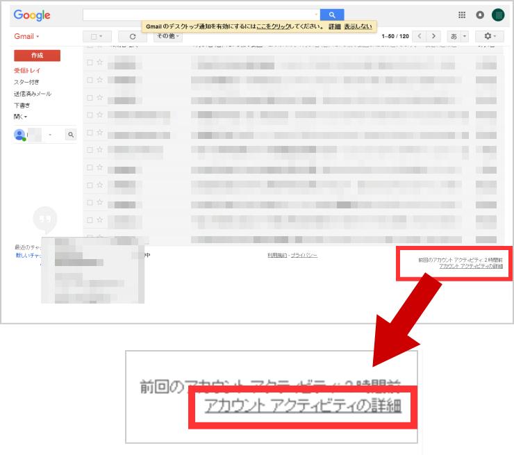 Gmailアカウントアクティビティへのリンク
