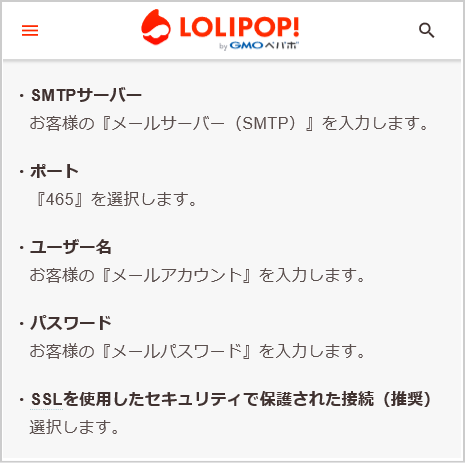 ロリポップgmail設定6