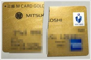 MIゴールドカード旧