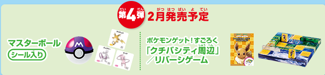 ポケモングッズ第4弾