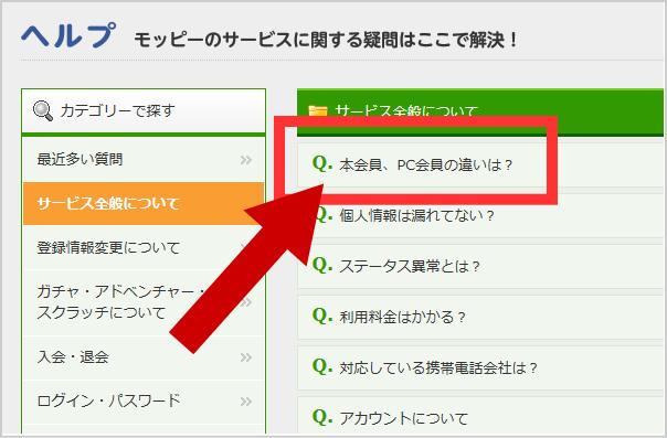 モッピー本会員へ変更3