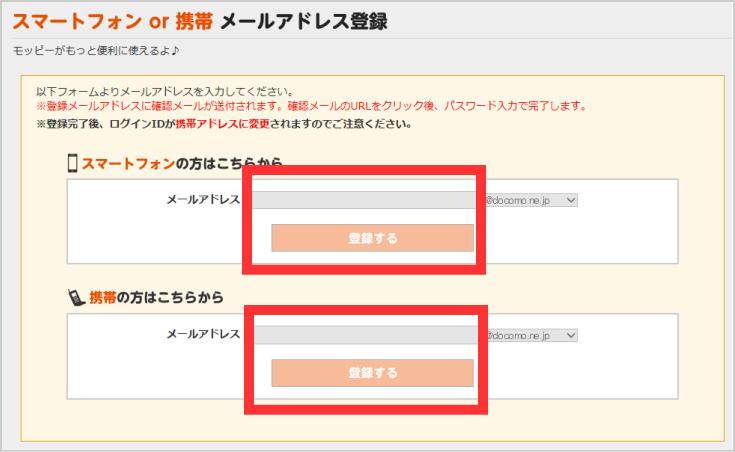 モッピー本会員へ変更5
