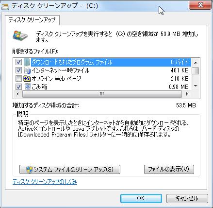 パソコン重い41