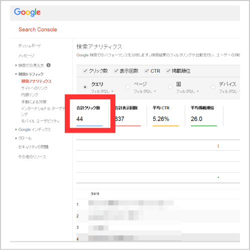 検索アナリティクス1