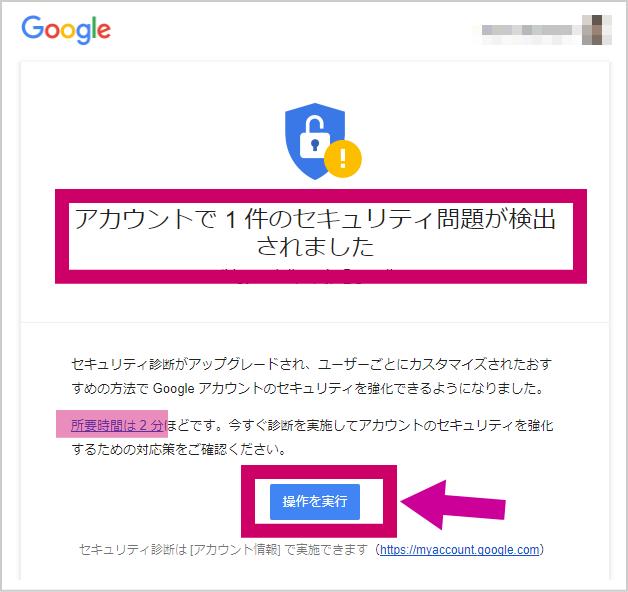 googleセキュリティ問題2