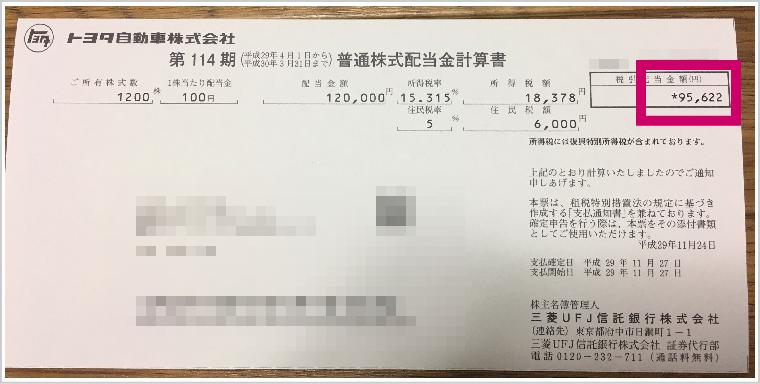 トヨタ自動車配当金2017-1