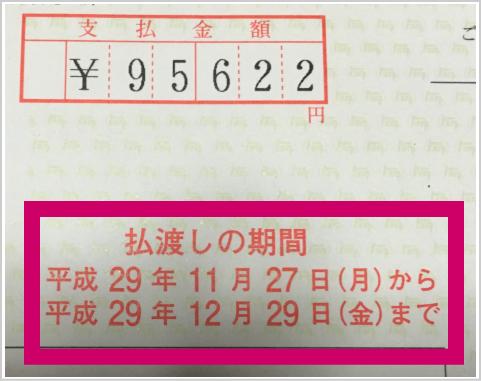 トヨタ自動車配当金2017-3