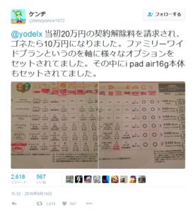 PCデポ ケンヂさんのツイート