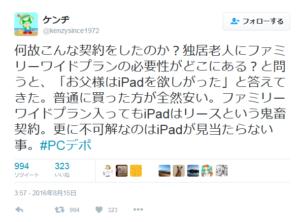 PCデポ ケンヂさんの怒りのツイート