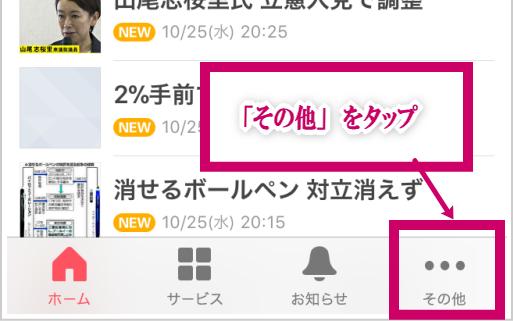 Yahoo!JAPANアプリホーム