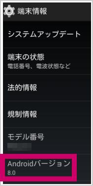 Androidバージョン確認3