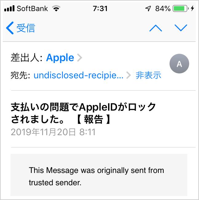 支払いの問題でAppleIDがロックされました。 【 報告 】