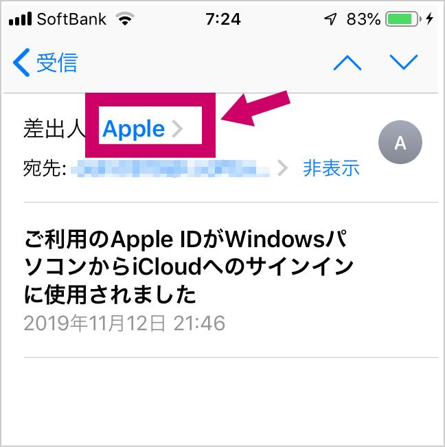 Apple迷惑メール見分け方