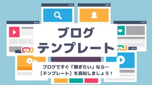 ブログ記事テンプレート
