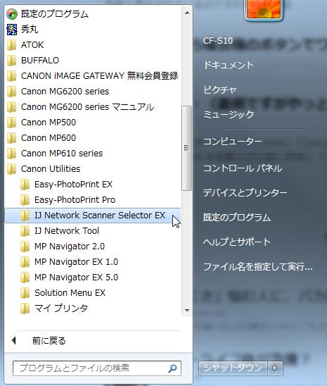 canonスキャナー3