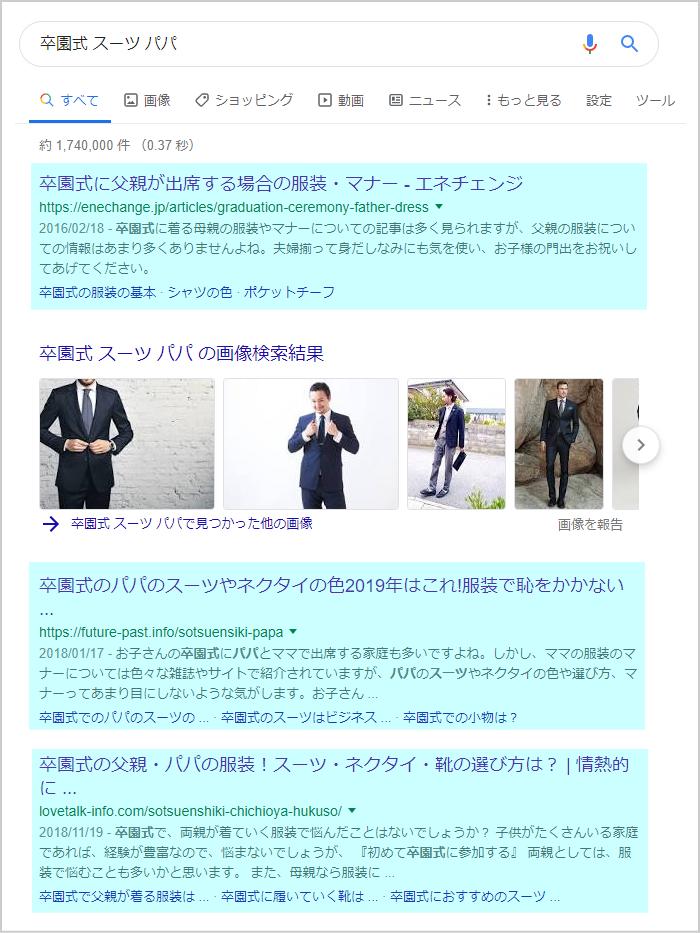 競合サイト分析 検索結果