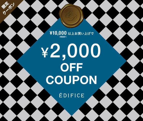 エディフィス2,000円オフクーポン