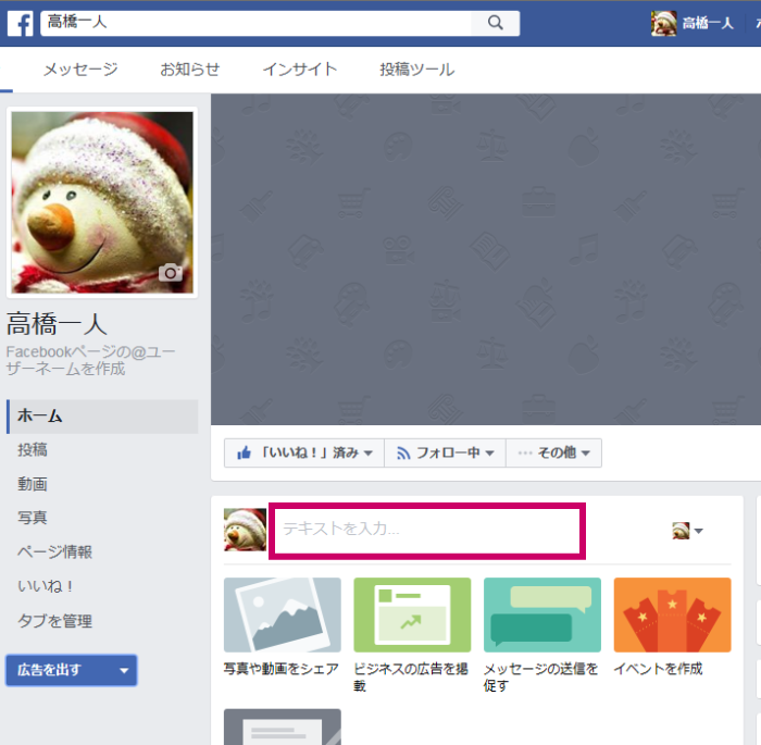 facebook画面3