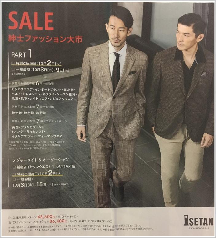伊勢丹紳士ファッション大市2018part1