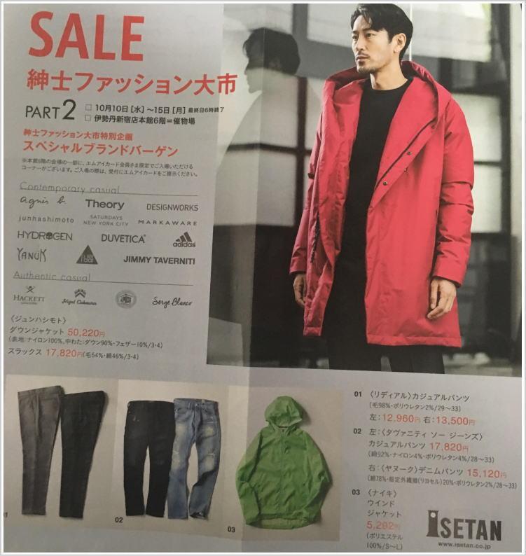 伊勢丹紳士ファッション大市2018part2