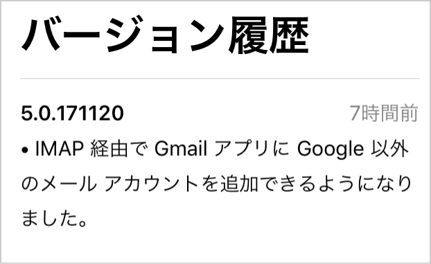 Gmailアプリバージョン履歴