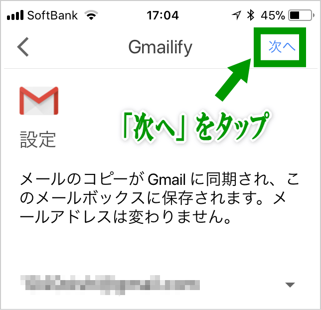 Gmailアプリ8