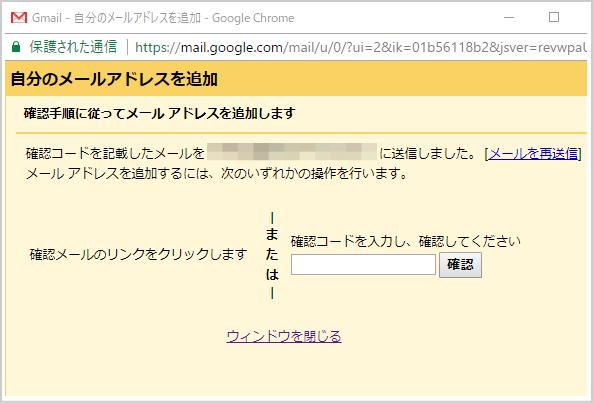 gmail送信アドレス追加4