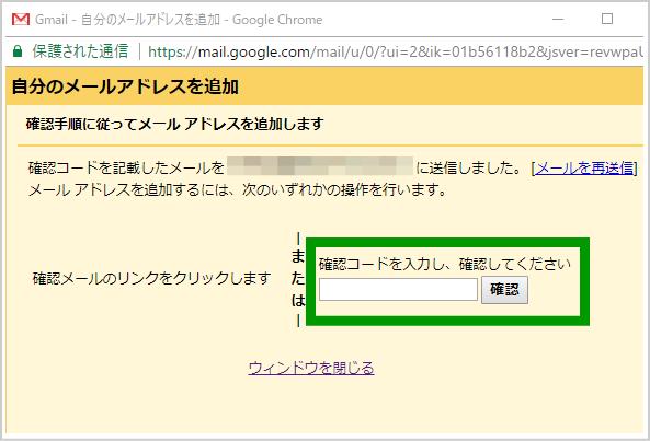 gmail送信アドレス追加4a