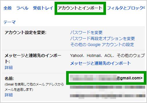gmail送信アドレス追加5