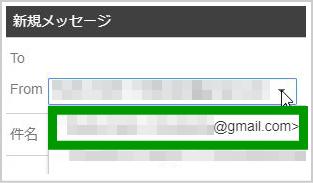 gmail送信アドレス追加6