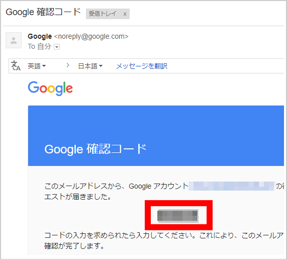 gmailパスワード忘れた9