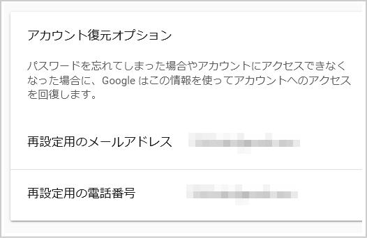 gmailパスワード忘れた11