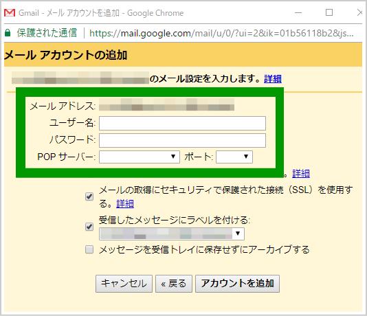 Gmail複数アカウント管理1