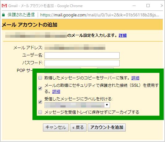 Gmail複数アカウント管理2