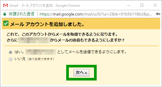 Gmail複数アカウント管理3