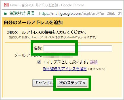 Gmail複数アカウント管理4