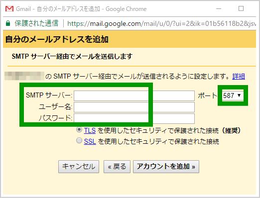 Gmail複数アカウント管理5