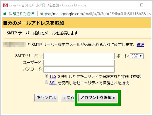 Gmail複数アカウント管理5a