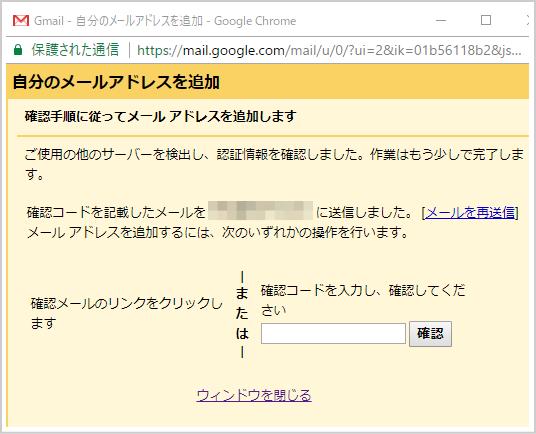 Gmail複数アカウント管理6