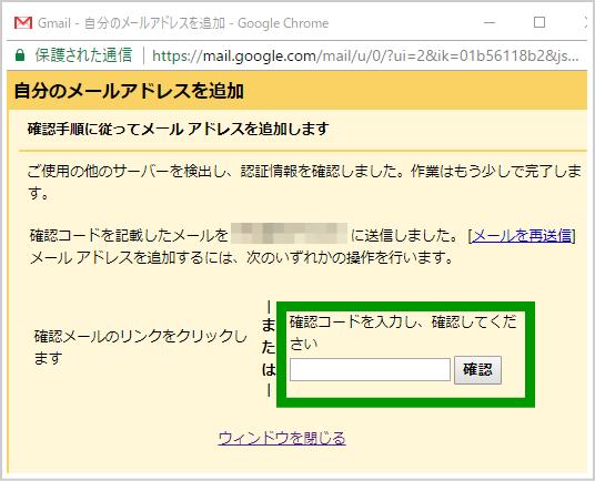 Gmail複数アカウント管理6a