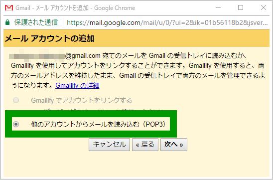 Gmail複数アカウント8