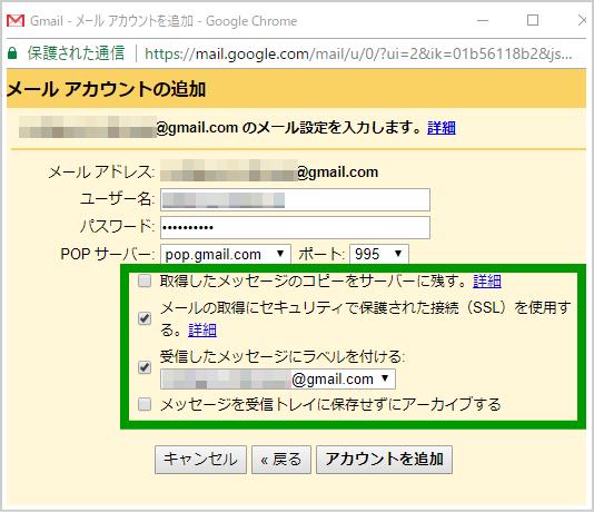 Gmail複数アカウント9