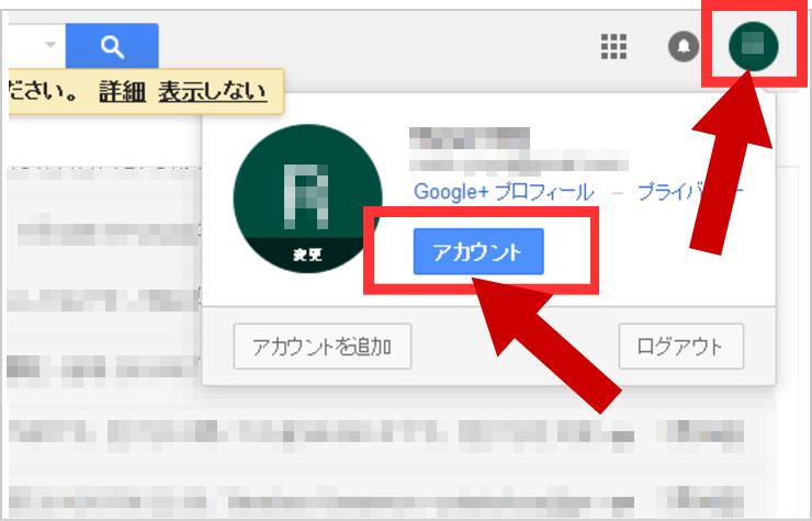 Gmailセキュリティ設定画面1
