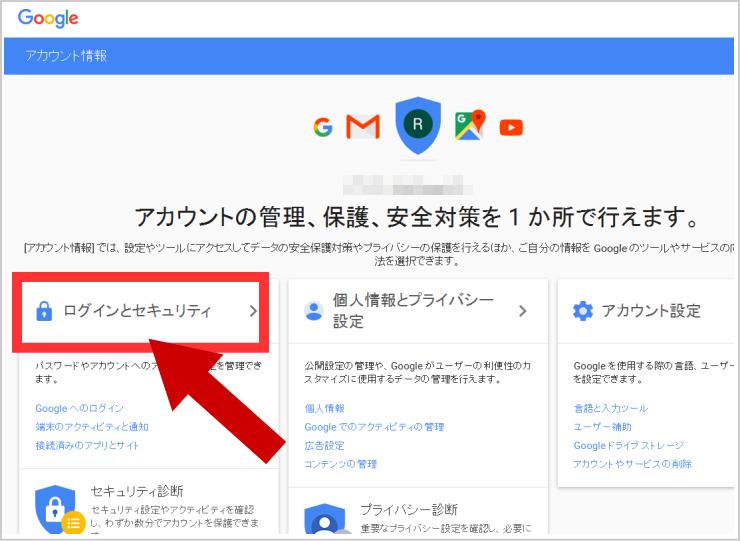 Gmailセキュリティ設定画面2