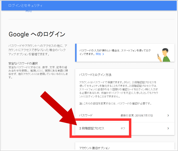 Gmailセキュリティ設定画面3