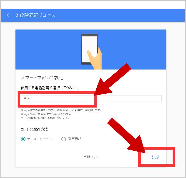Gmailセキュリティ設定画面5