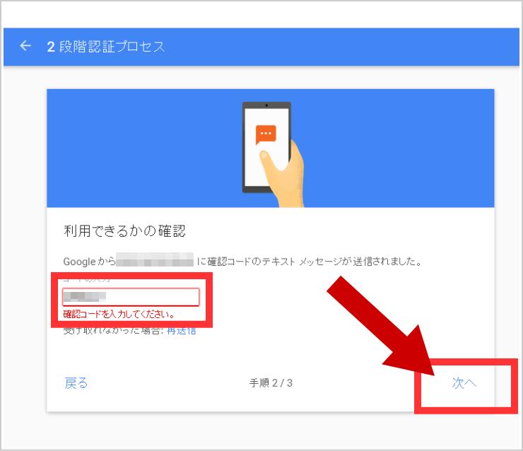 Gmailセキュリティ設定画面7