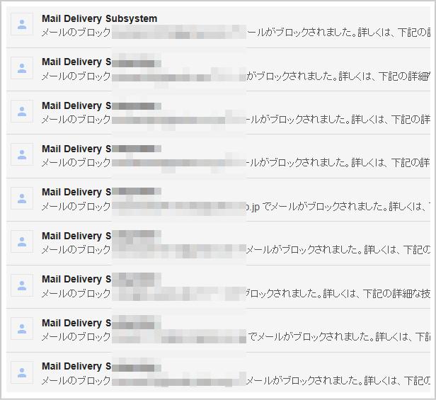 Gmail送信エラー