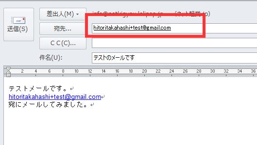gmail送信テスト